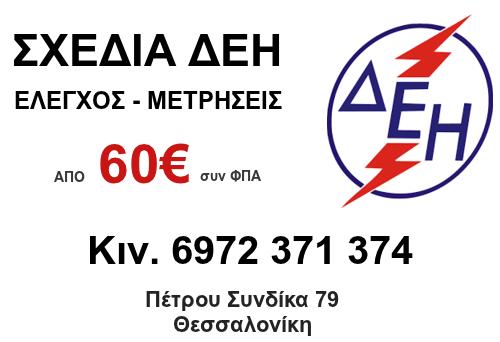 sxedia-dei-timi-times-thessaloniki
